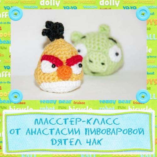 «Дятел Чак» из Angry Birds